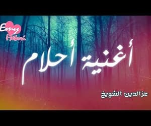 song, ahlam, and video image