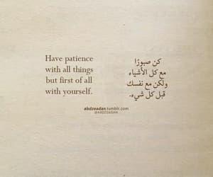 arabian, arab quotes, and ﻋﺮﺑﻲ image