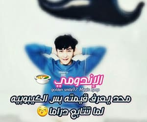 exo, اندومي, and لاي image
