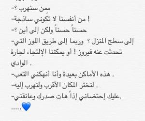 arabic, d, and كلمات image