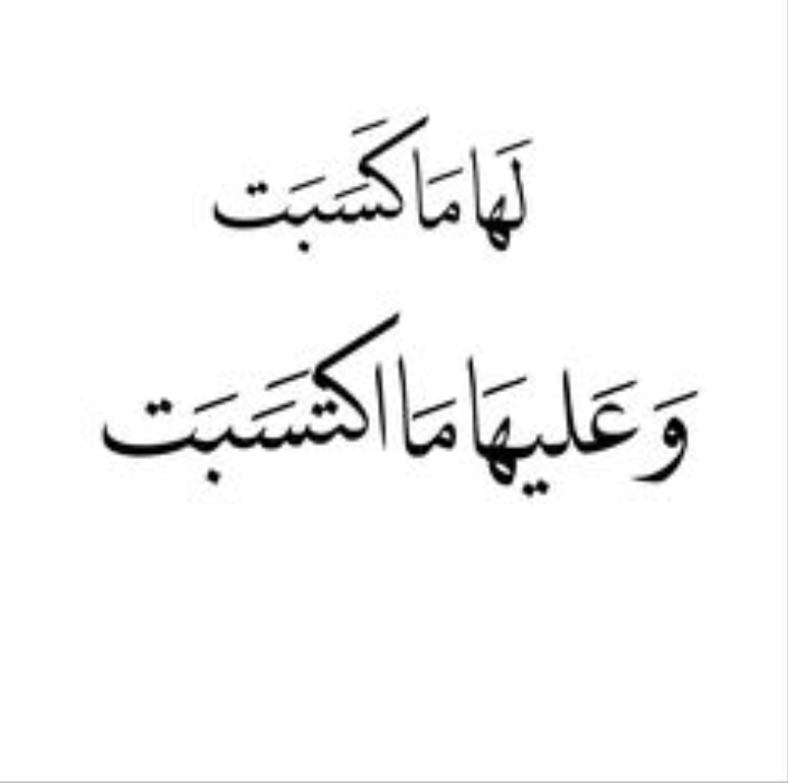 quotes and quran image