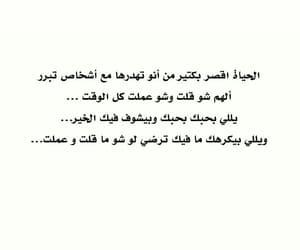 حُبْ, بكرهك, and ﻋﺮﺏ image