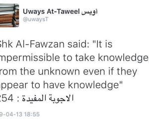 knowledge, ilm, and unknown image