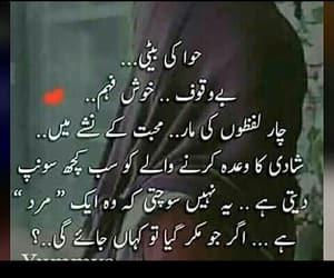 urdu novels and urdu quotes image
