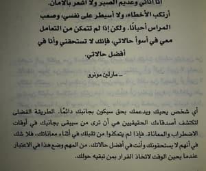 arabic, demi lovato, and quotes image