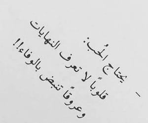 ﻋﺮﺑﻲ, الحٌب, and نبض image