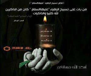 سبحان الله, عمل, and أسعد الله مسائكم image