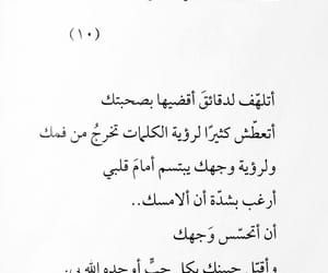 arabic and words image