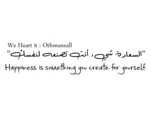 arabic, happy, and quotes image