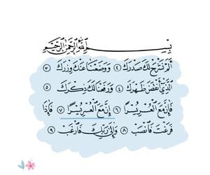 allah, quran, and makka image