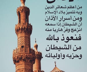 islam, الله, and المساء image