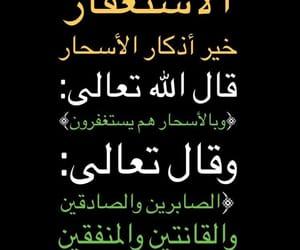 islam, الليل, and ﻋﺮﺑﻲ image