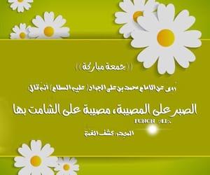 جمعة مباركة, اقوال اهل البيت ع, and الامام الجواد ع image