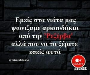 funny, true, and greek quotes image