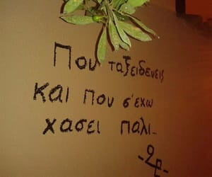 greek and τοιχοσ image