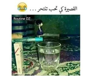 ماء, القصيرة, and ﻋﺮﺑﻲ image