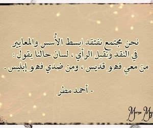 احمد مطر, مجتمع, and تصًميم image