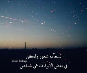ن, شعور, and حُبْ image
