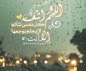يا الله, شفاء, and دُعَاءْ image