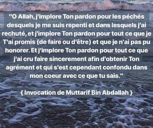 allah, pardon, and islam image