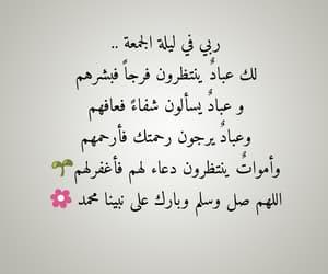 algérie dz, اسلاميات اسلام, and اقتباس اقتباسات image