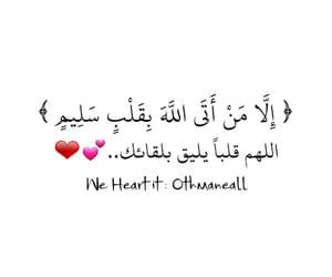 allah, arabic, and islamic image