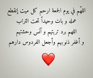 جمعة مباركة, algérie dz, and استغفار حسنات image