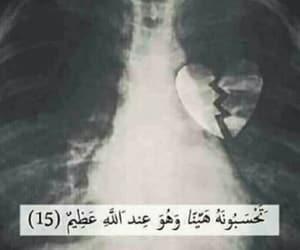 الله, عظيم, and قلب image