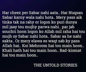 islamic, quotes, and urdu novels image