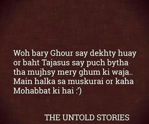 quotes, urdu poetry, and love image