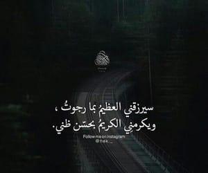 يقين, كلمات, and ظن image