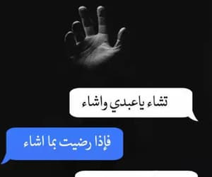 يا الله, قضاء وقدر, and كلمات image