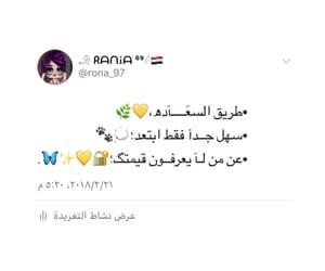 كلمات, منوعه, and ﺭﻣﺰﻳﺎﺕ image