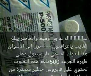 معلومه, عاجل, and العراق  image