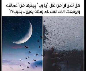 يا رب, ثقة, and عبارات image