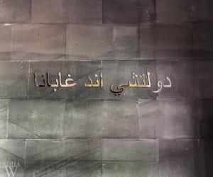 arabic, islam, and muslim image