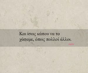 greek, greek quotes, and greek love image