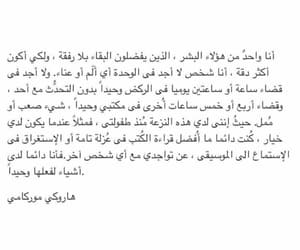 quotes, arabic quotes, and كلمات image
