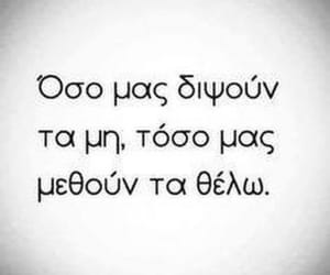 want, greek quotes, and love image