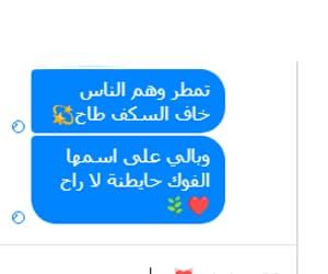 بالعراقي, مطر, and ﺷﺒﺎﺏ image