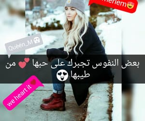 we heart it, تصميمي, and حُبُّها image