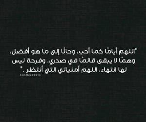 الله, انستقرام, and ﻋﺮﺑﻲ image