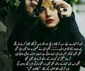 quotes, urdu novels, and urdu image