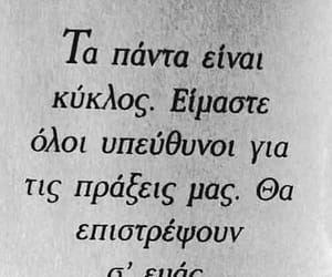 greek, karma, and quotes image