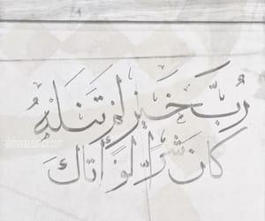 خيرُ and خط عربي image