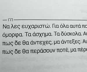 greek, greektext, and quotes image