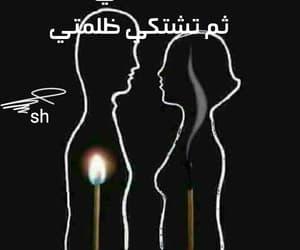 حُبْ, كرامتي, and كرامه image