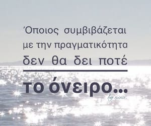 dreaming, greek, and quote image