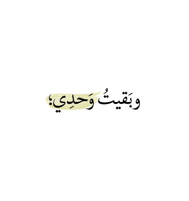 arabic, امثال, and ﻋﺮﺑﻲ image