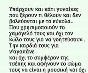greek, quotes, and greekquotes image